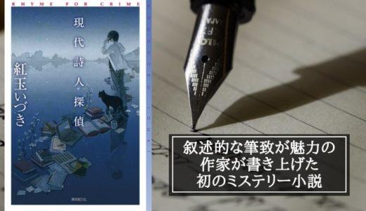 『現代詩人探偵』紅玉いづき【詩をめぐる、鬱くしいミステリー小説】