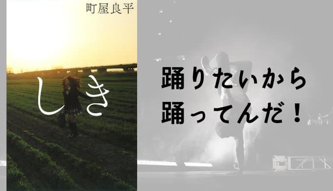 『しき』あらすじと感想【芥川賞受賞作家が投じる痛みとずれを伴う青春小説】