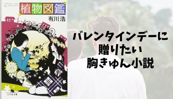 『植物図鑑』あらすじと感想【バレンタイン特集!道草ときどき胸キュン】