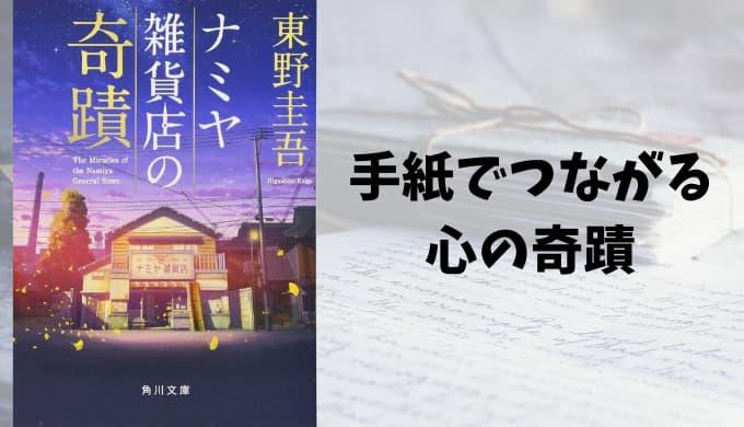『ナミヤ雑貨店の奇蹟』あらすじと感想【時空を超えてつながる手紙と心】