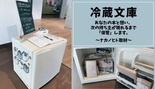 【本とやさしさが詰まった冷蔵庫】Twitterで注目! 「冷蔵文庫」のナカノヒトに会ってきました(武蔵野美術大学 鷹の台キャンパス)