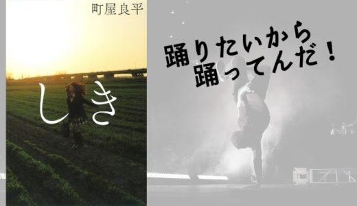 『しき』町屋良平【芥川賞受賞作家が投じる、痛みとずれを伴う青春小説】