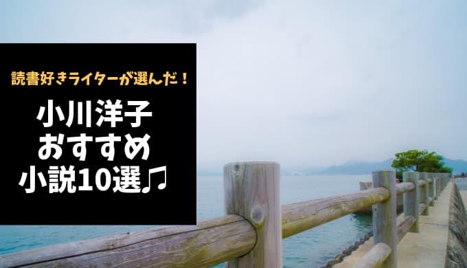 小川洋子おすすめ小説10選【日常に秘めた幻想と残酷の物語の紡ぎ手】
