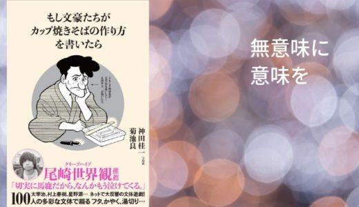 『もし文豪たちがカップ焼きそばの作り方を書いたら』神田圭一、菊池良【村上春樹、rockinon、星野源、又吉直樹、森見登美彦、ヘミングウェイが一冊で読めます。】
