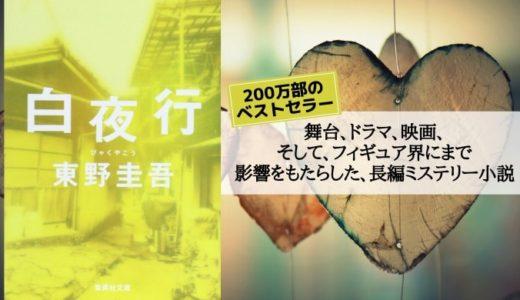 『白夜行』東野圭吾【あなたは、なぜ産んだのですか?】