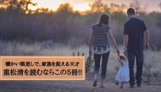 重松清おすすめ小説5選!【学生時代の青春を思い出されるような、甘酸っぱく、心温まる物語たち】