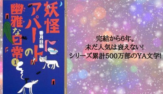 『妖怪アパートの幽雅な日常①』香月日輪【おばけと人間達による、幽雅な!?アパートライフ!】