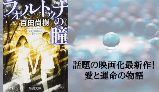 『フォルトゥナの瞳』百田尚樹【人の死ぬ運命が見えたとき、あなたはどうするか?】