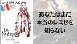 『レ・ミゼラブル』ユゴー【あらすじ紹介!あなたはまだ本当のレミゼを知らない】
