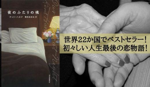 『夜のふたりの魂』ケント・ハルフ【初々しい人生最後の恋愛】世界22か国でベストセラー