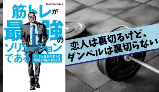 『筋トレが最強のソリューションである』Testosterone【全ての問題が解決する本】