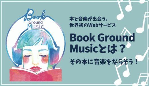 【Book Ground Musicとは?】世界初、本と音楽が出会うマッチングサイト
