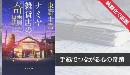 『ナミヤ雑貨店の奇蹟』東野圭吾【時空を超えてつながる、手紙と心】