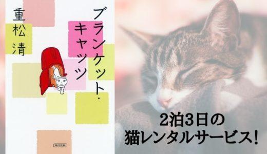 『ブランケット・キャッツ』重松清【2泊3日の猫レンタルサービス?!】
