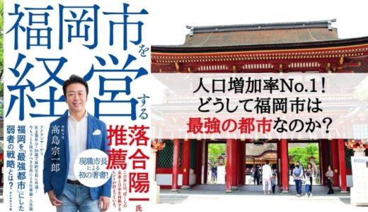 『福岡市を経営する』高島宗一郎【どうして福岡市は「最強」になったの?】