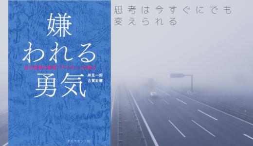 『嫌われる勇気』岸見一郎 古賀史健【発売から6年。Amazonレビューは2119件。今もなお売れ続けていくのは、そこに救いがあるから。】