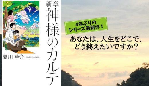 『新章 神様のカルテ』夏川草介【シリーズ最新作!彼の患者の最大の幸福はきっと彼に出会えたことだ】
