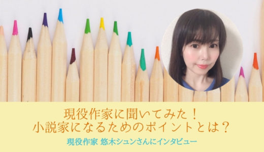 【現役作家 悠木シュンさんに聞いた!】小説家になるには?