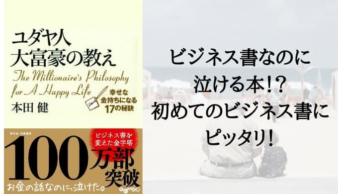 『ユダヤ人大富豪の教え』あらすじと感想【泣けるビジネス書の定番】