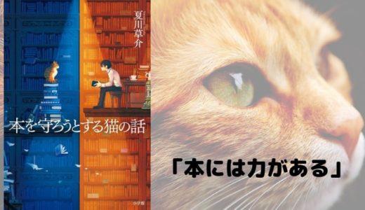 『本を守ろうとする猫の話』夏川草介【読書嫌いな人にこそ読んで欲しい!あなたの本を読む理由は何ですか?】