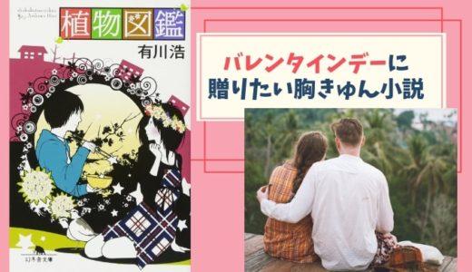 『植物図鑑』有川浩【バレンタイン特集!道草、ときどき胸キュン】