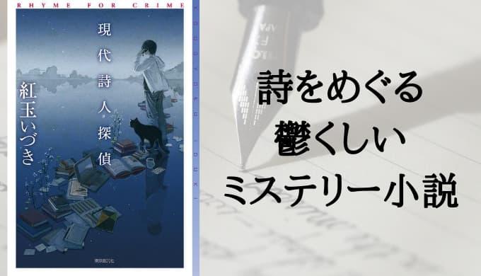 『現代詩人探偵』あらすじと感想【詩をめぐる鬱くしいミステリー小説】