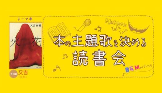 第9回【📕本の主題歌を決める読書会🎵】BGMeeting 2/28(木) 又吉直樹『火花』(西荻窪)