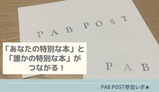PAB POST参加レポ★【あなたの特別な本と誰かの特別な本がつながる!】