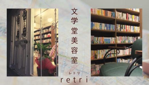 下北沢 文学堂美容室retriで次の章へ機嫌よく進みましょう【蔵書数2,000冊!本好きのための「美容室」】
