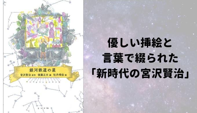 『 銀河鉄道の星』あらすじと感想【子どもたちのために新しく書き起こされた宮沢賢治】