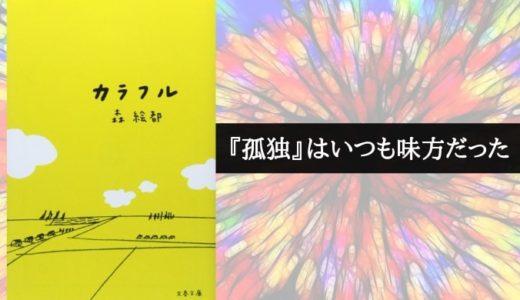 『カラフル』森絵都【 色彩にあふれた、この世界の「真実」】