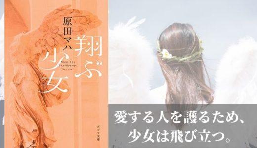 『翔ぶ少女』原田マハ【愛する人のため、少女は羽ばたくことを止めない。】