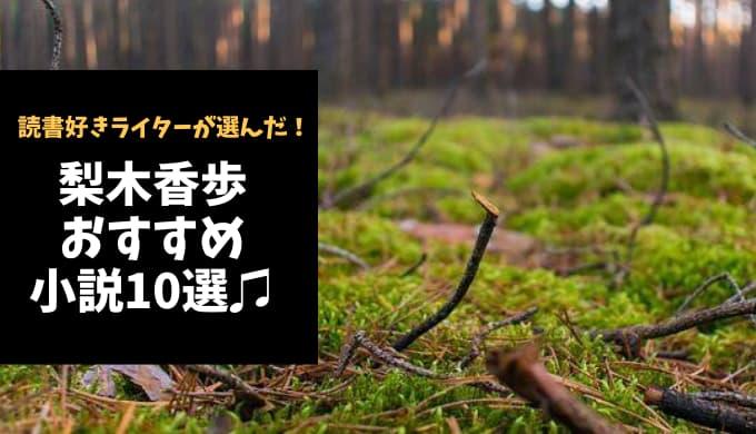 梨木香歩おすすめ作品10選【自然の中で生まれる癒しの文学】