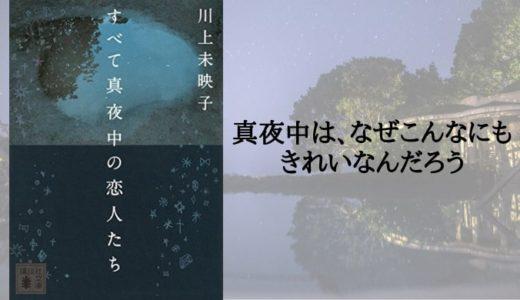 『すべて真夜中の恋人たち』川上未映子【こんなにも美しく綺麗な文章に出逢えてよかった】