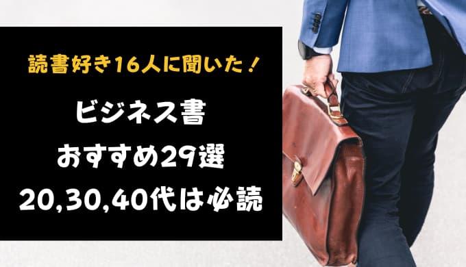 ビジネス書おすすめ29選!20,30,40代は必読【読書好き16人に聞いた!】