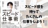『佐藤オオキのスピード仕事術』あらすじと感想【仕事は速い方が成果も高い】