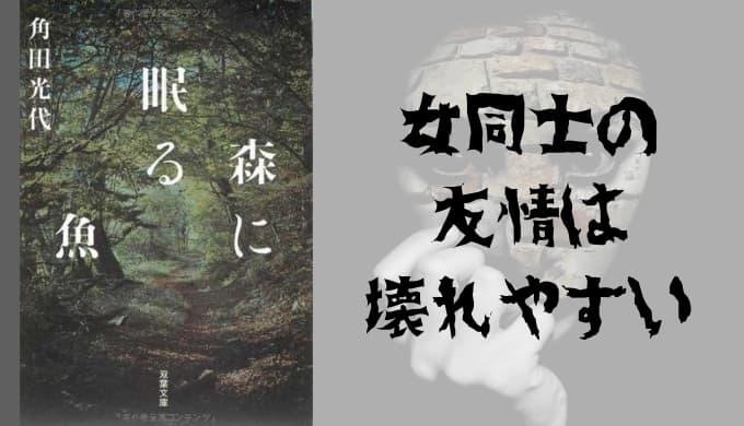 『森に眠る魚』あらすじと感想【母子とママ友と歪んで行く世界】