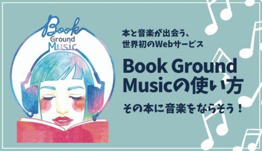 世界初、本と音楽が出会うマッチングサイトBook Ground Musicの使い方