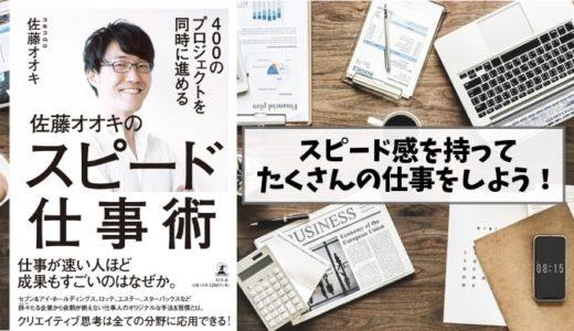 『佐藤オオキのスピード仕事術』佐藤オオキ【仕事は速い方が成果も高い】