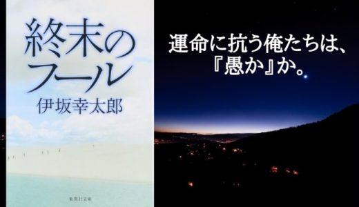 『終末のフール』伊坂幸太郎【僕等の運命を決めるのは、宇宙だ。】