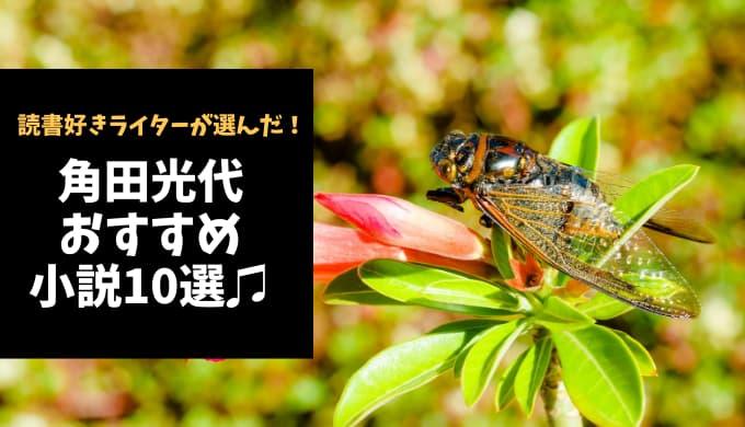 角田光代おすすめ小説10選!【心をえぐる作品群!】