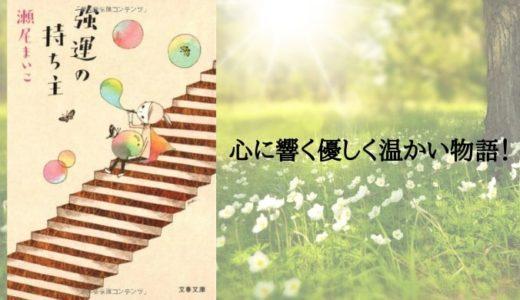 『強運の持ち主』瀬尾まいこ【背中をポンっと押してくれる心に響く物語】