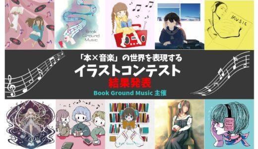【イラストコンテスト結果発表!!!】Book Ground Musicイメージイラストコンテスト1位から5位が決定しました!