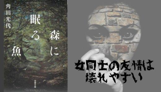 『森に眠る魚』角田光代【母子とママ友と歪んで行く世界】