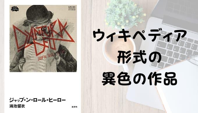 『ジャップ・ン・ロール・ヒーロー』あらすじと感想【この小説を信じられるか】