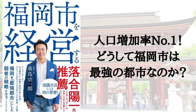 『福岡市を経営する』あらすじと感想【どうして福岡市は「最強」になったの?】