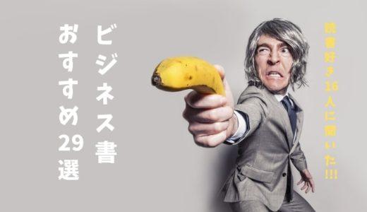 20代・30代におすすめビジネス書29選【読書好き16人に聞いた!】