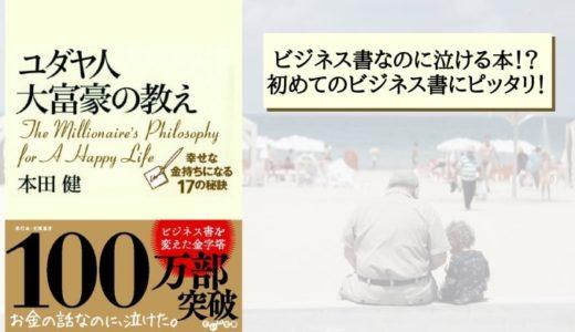 『ユダヤ人大富豪の教え』本田健【泣けるビジネス書の定番】