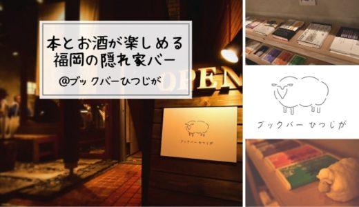 【本とお酒が楽しめる】ブックバーひつじがさんに行ってきた(福岡・平尾)