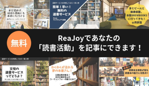 【無料】あなたの読書活動を記事にしてもっと多くの人にお知らせしませんか?(読書会、出版、書店、Webサービスなど)